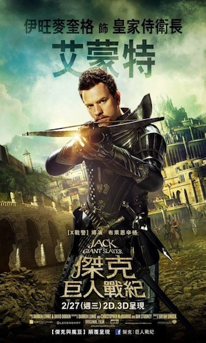 jack-the-giant-slayer-ewan-mc-gregor-poster-taiwanese