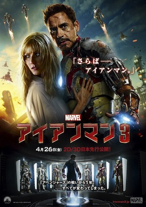 iron_man_3_new_poster+(1)